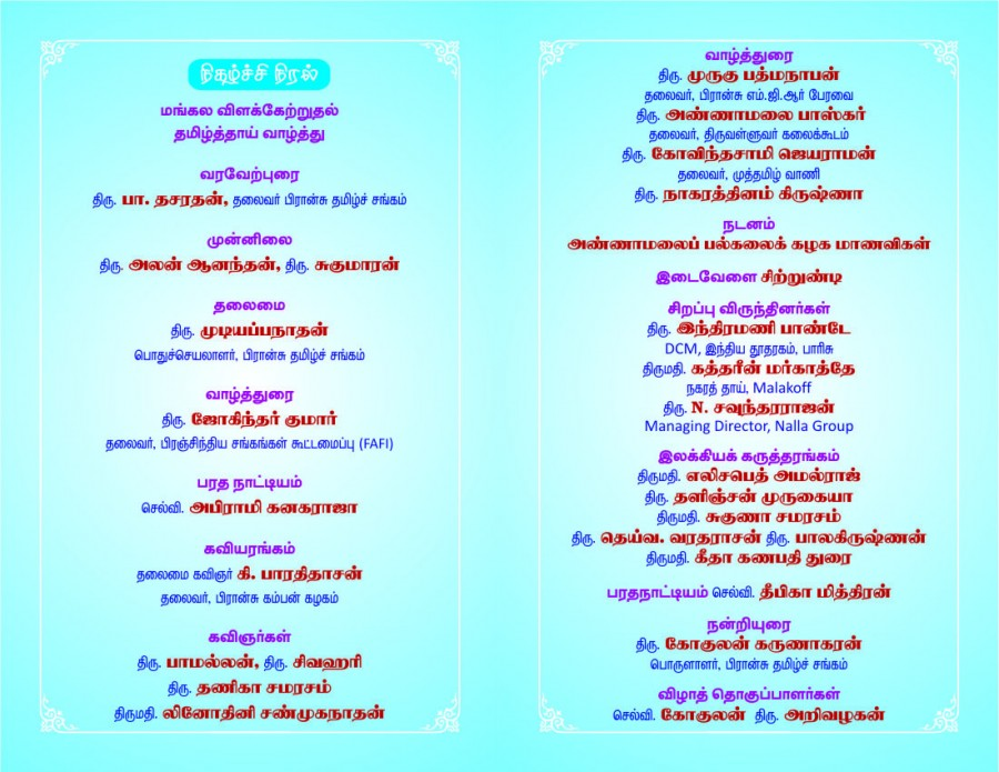 https://fafi.fr/wp-content/uploads/2016/01/pongal_vizha_invitation2014_2sur2-900x695.jpg